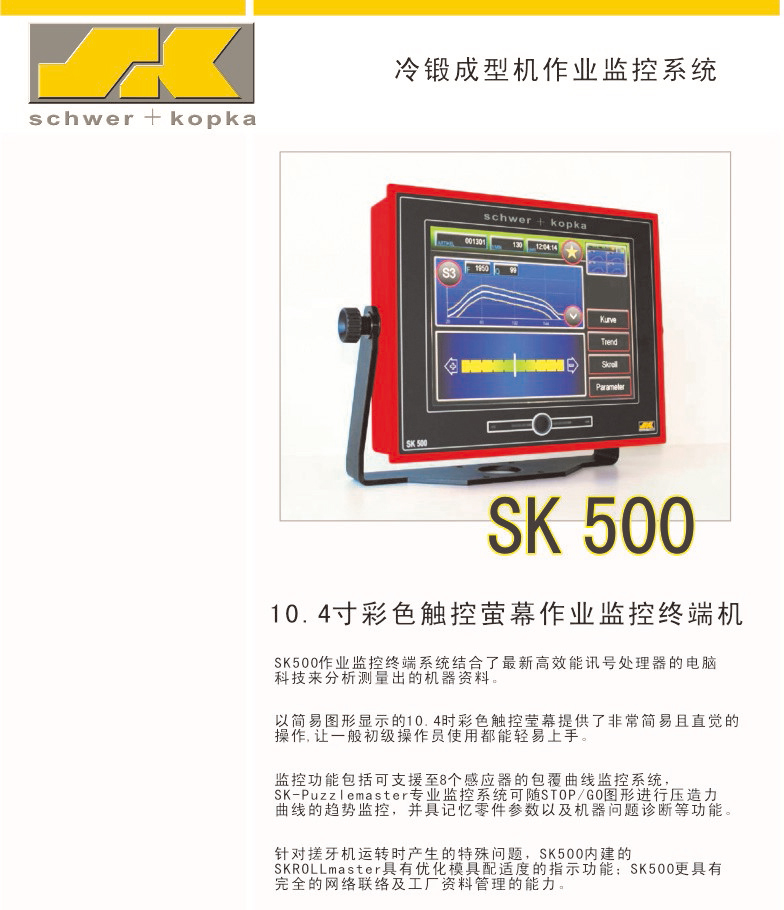 SK500介紹-page1.jpg