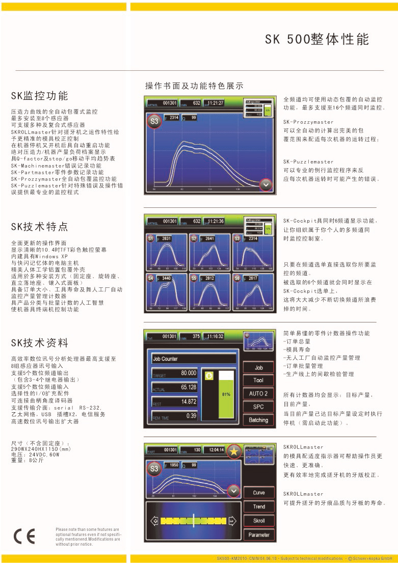 SK500介紹-page2.jpg